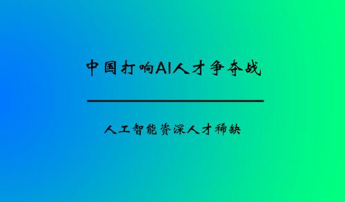 中国打响AI人才争夺战 人工智能资深人才稀缺