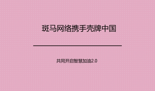 斑马网络携手壳牌中国 共同开启智慧加油2.0