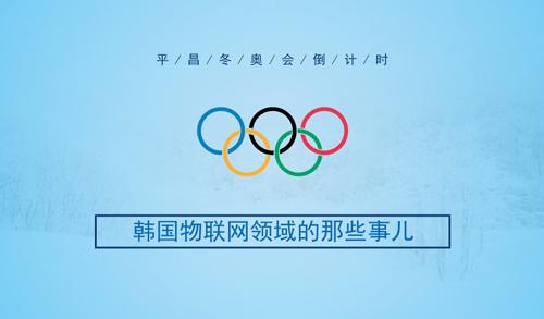 平昌冬奧會倒計時:韓國物聯網領域的那些事兒
