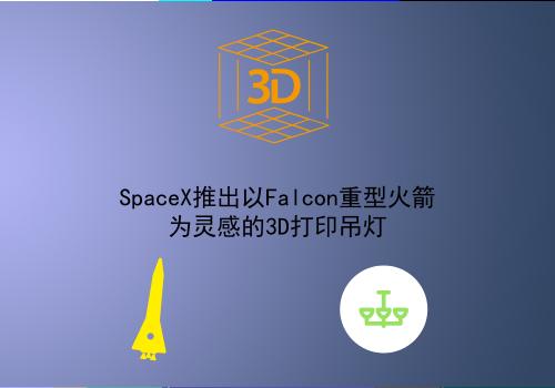 SpaceX推出以Falcon重型火箭为灵感的3D打印吊灯