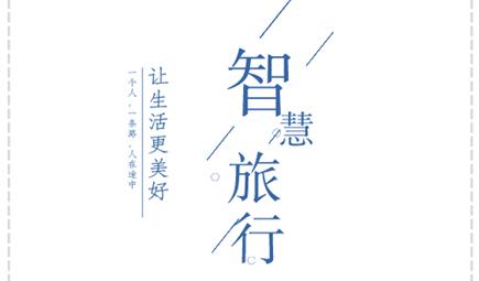 """""""一部手機游xx"""" 旅游業搭上智能班車"""