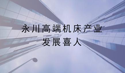 永川高端机床发展成果喜人:埃马克机床开年就挣三个亿