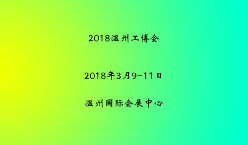 扩容亮相,引领智造趋势!2018温州工博会盛大开幕