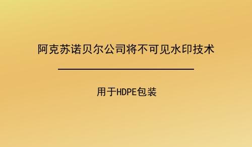 阿克苏诺贝尔将不可见水印技术用于HDPE包装