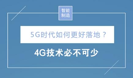 5G时代如何更好落地?4G技术必不可少