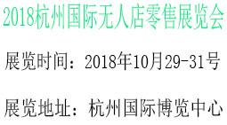 2018杭州国际无人店零售新终端服务展览会