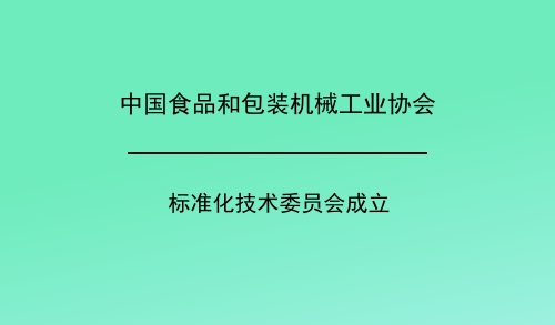 中國食品和包裝機械工業協會標準化技術委員會成立