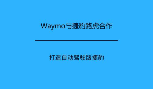 Waymo与捷豹路虎合作 打造自动驾驶版捷豹
