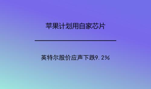 苹果计划用自家芯片 英特尔股价应声下跌9.2%