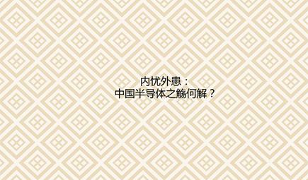 內憂外患:中國半導體之殤何解?