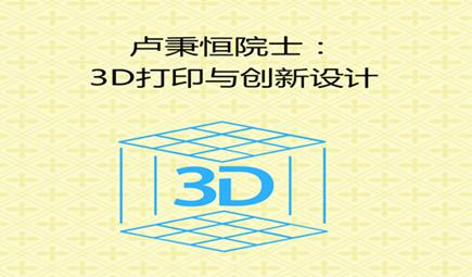 卢秉恒院士:3D打印与创新设计