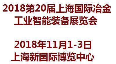 2018第20届上海国际冶金工业智能装备展览会