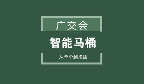 智能马桶品牌抱团亮相广交会 中国智造逐步走向国际舞台
