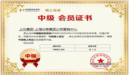 上仪集团入驻中国智能制造网中级榜上有名会员