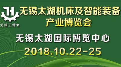 2018第33届中国无锡太湖国际机床及智能装备产业博览会