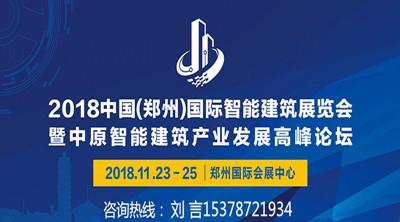 2018中国(郑州)国际智能建筑展览会暨中原智能建筑产业发展高峰论坛