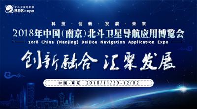 中国(南京)北斗卫星导航应用博览会