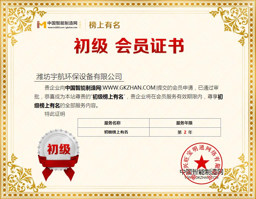 宇航環保入駐中國智能制造網初級榜上有名會員