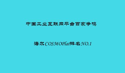 中国工业互联网平台百家争鸣 海尔COSMOPlat排名NO.1