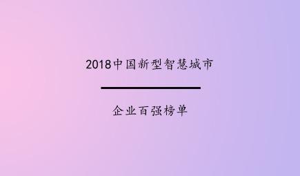 2018中国新型智慧城市企业百强榜单