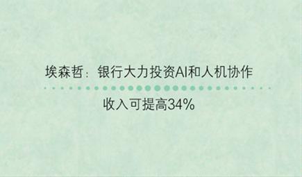埃森哲:银行大力投资AI和人机协作收入可提高34%