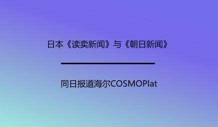 日本《读卖新闻》与《朝日新闻》同日报道海尔COSMOPlat
