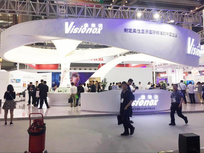 2018中国电博会 维信诺