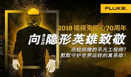 2018福禄克70周年品牌活动开启在即 宣传片《你身边的隐形英雄》抢鲜发布