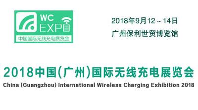 2018中国(广州)国际无线充电展览会