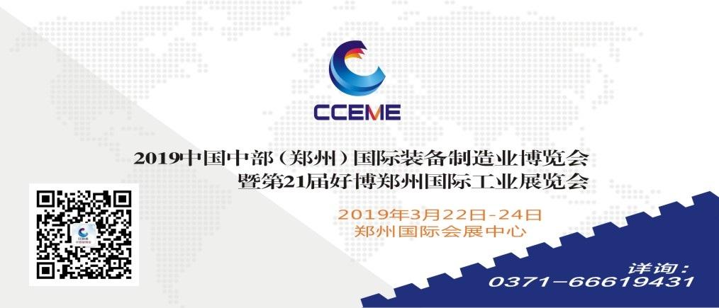 2019中国中部(郑州)国际装备制造业博览会暨第21届好博郑州国际工业展览会