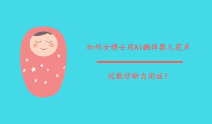 加州女博士用AI翻译婴儿哭声 还能诊断自闭症!