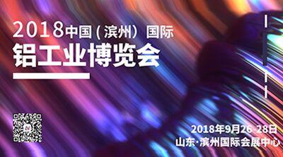 2018中国(滨州)国际铝工业博览会