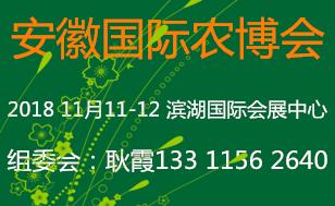 2018中国安徽国际农业博览会