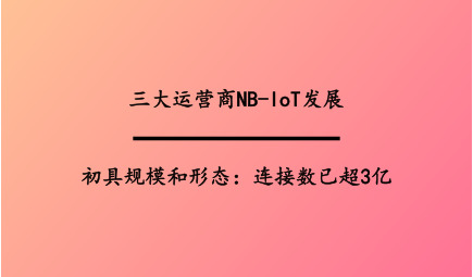 三大运营商NB-IoT发展初具规模和形态:连接数已超3亿