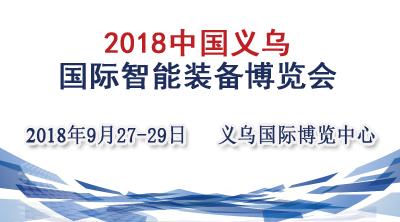 2018中国义乌国际装备博览会