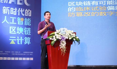 张良杰:《区块链:下一个20年的信息基础设施》