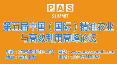第五届中国(注册送28元体验金)精准农业与高效利用高峰论坛