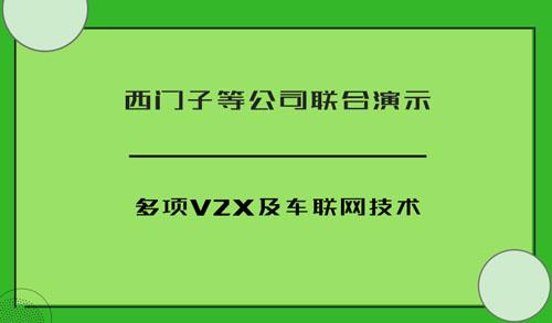 西门子等公司联合演示了多项V2X及车联网技术
