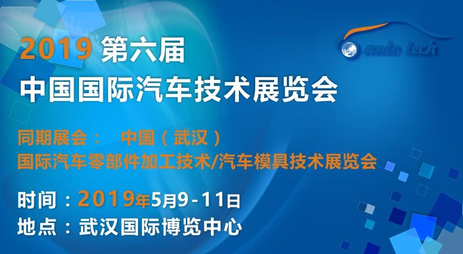 2019 第六届中国注册送28元体验金汽车技术展览会 (Auto Tech)