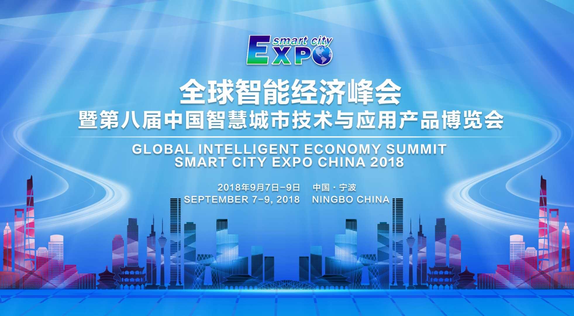 全球智能经济峰会暨第八届中国智慧城市技术与应用产品博览会