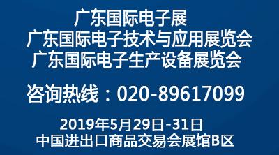 2019广东国际电子展