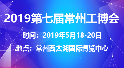 2019第七届中国常州注册送28元体验金工业装备博览会