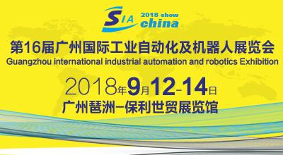 第16届广州国际工业自动化及机器人展