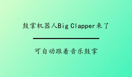 鼓掌机器人Big Clapper来了,可自动跟着音乐鼓掌