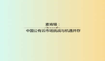 麦肯锡:中国公有云市场挑战与机遇并存