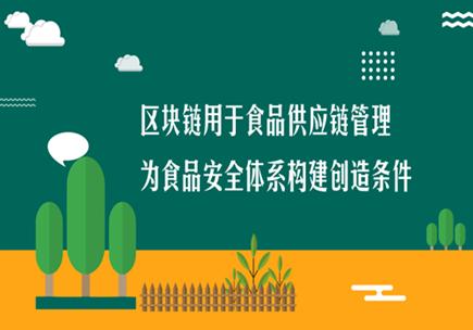区块链用于食品供应链管理 为食品安全体系构建创造条件