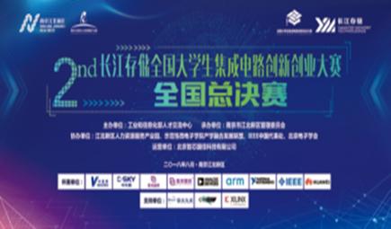 长江存储全国大学生集成电路创新创业大赛
