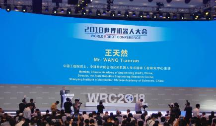 世界机器人大会:新一代机器人创造时代机遇