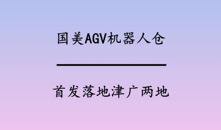 国美AGV机器人仓首发落地津广两地