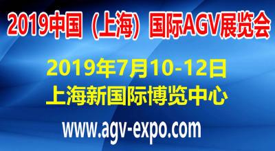 2019中国(上海)注册送28元体验金AGV展览会